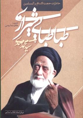 خاطرات-سيد-محمد-مهدي-طباطبايي-شيرازي