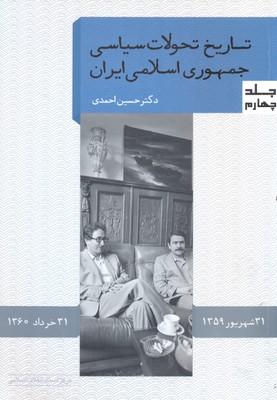 تاريخ-تحولات-سياسي-جمهوري-اسلامي-ايران-4