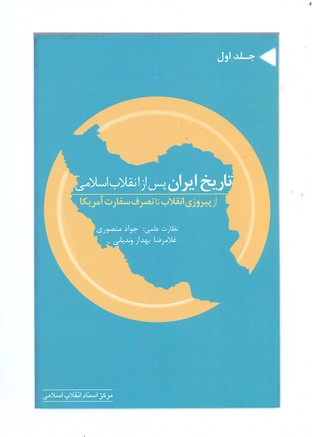 تاريخ-ايران-پس-از-انقلاب-اسلامي-جلد-اول