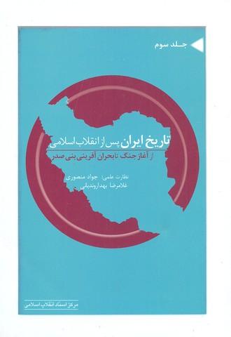 تاريخ-ايران-پس-از-انقلاب-اسلامي-جلد-سوم