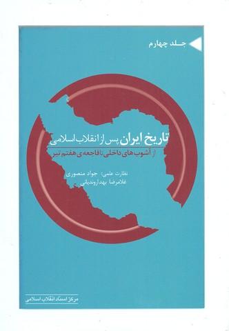 تاريخ-ايران-پس-از-انقلاب-اسلامي-جلد-چهارم