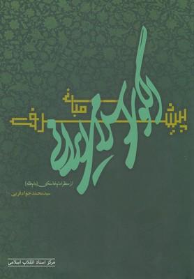 مباني-الگوي-اسلامي-ايراني-پيشرفته-از-منظرامام-خامنه-اي