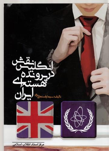 نقش-انگليس-در-پرونده-هسته-اي-ايران