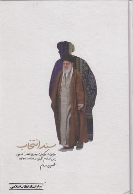 سند-انتخاب