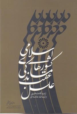 علل-عقب-ماندگي-كشورهاي-اسلامي