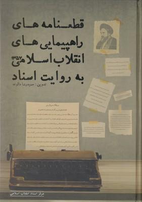 تصویر قطعنامه هاي راهپيمايي هاي انقلاب اسلامي به روايت اسناد