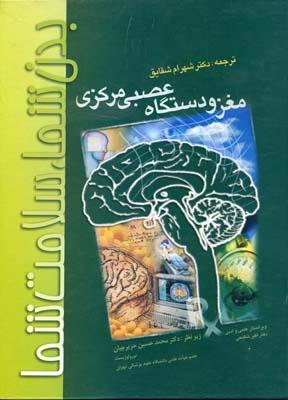 بدن-شما-سلامت-شما-(مغز-و-دستگاه-عصبي-مركزي)