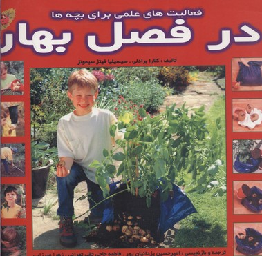 فعاليت-هاي-علمي-براي-بچه-ها-بهار