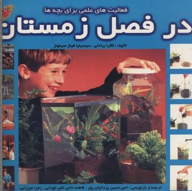 فعاليت-هاي-علمي-براي-بچه-ها-زمستان