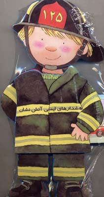 هشدار-ايمني-آتش-نشاني---كتاب-عروسكي-