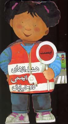 هشدار-ايمني-در-خيابان---كتاب-عروسكي