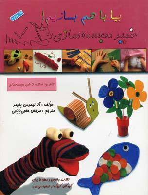 بيا-با-هم-بسازيم-(جلد-4)-خمير-مجسمه-سازي