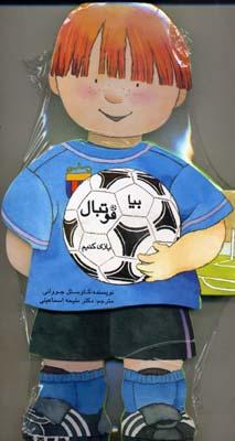 بيا-فوتبال---كتاب-عروسكي-