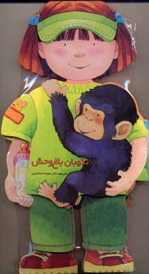 نگهبان-باغ-وحش---كتاب-عروسكي-