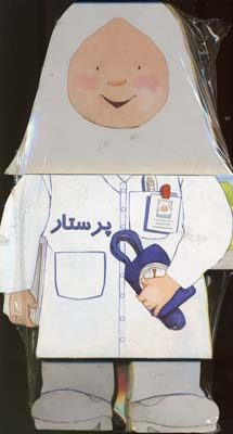 كتاب-عروسكي-پرستار