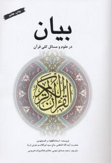 بيان-در-علوم-و-مسائل-كلي-قرآن
