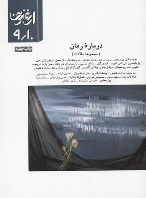 ارغنون(9-10)درباره-رمان