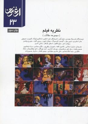 ارغنون(23)نظريه-فيلم