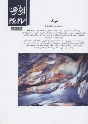 ارغنون(26-27)مرگ