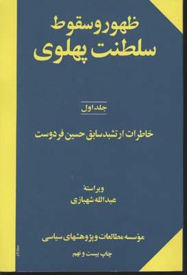 ظهور-و-سقوط-سلطنت-پهلوي(2جلدي-رقعي)اطلاعات
