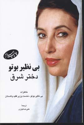 بي-نظير-بوتو-دختر-شرق(رقعي)اطلاعات