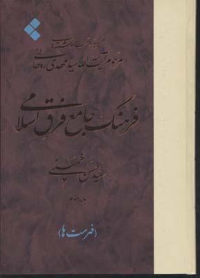 فرهنگ-جامع-فرق-اسلامي(1)r-اطلاعات