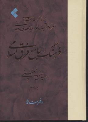 فرهنگ-جامع-فرق-اسلامي(3)r-اطلاعات