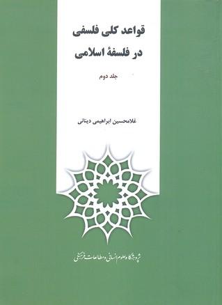 قواعد-كلي-فلسفي-در-فلسفه-اسلامي