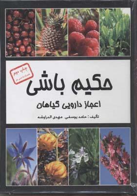 حكيم-باشي-اعجاز-دارويي-گياهان