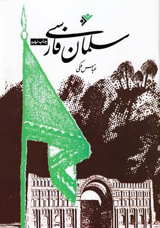 سلمان-فارسي