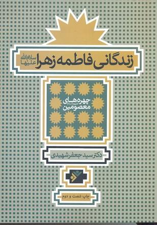 زندگاني-حضرت-فاطمه-الزهرا(وزيري)دفترنشر