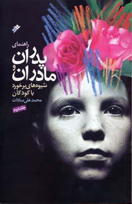 راهنماي-پدران-و-مادران-(2جلدي)