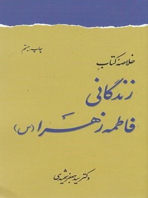 خلاصه-كتاب-زندگاني-فاطمه-زهرا