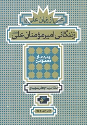 زندگاني-امير-مومنان-علي-(ع)-علي-از-زبان-علي-(وزيري)دفتر-نشر