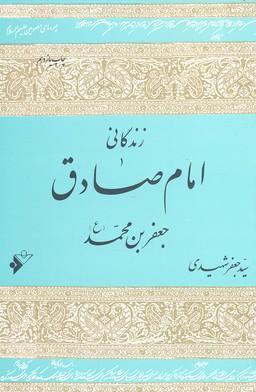 زندگاني-امام-صادق-(ع-)