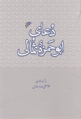 دعاي-ابوحمزه-ثمالي