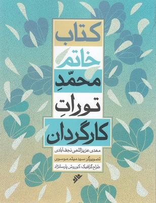 كتاب-خاتم-محمد-تورات-كارگردان
