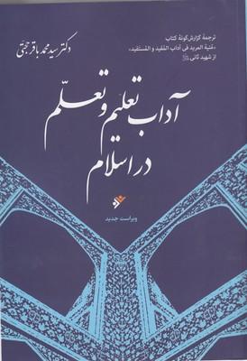 آداب-تعليم-وتعلم-دراسلام
