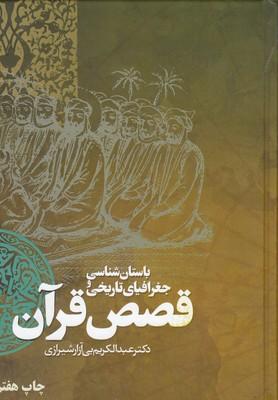 باستان-شناسي-وجغرافياي-تاريخي-قصص-قرآن