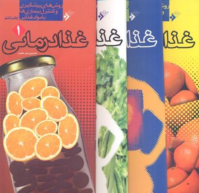 غذا درماني(پالتويي-4 جلدي)دفتر نشر