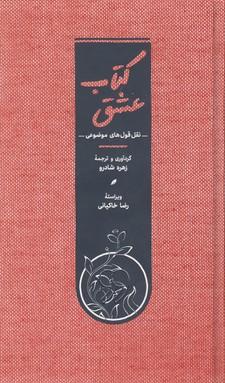كتاب-عشق