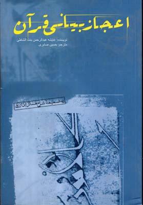 اعجاز-بیانی-قرآن