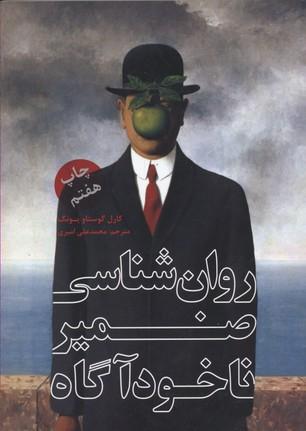روان-شناسي-ضميرناخودآگاه(وزيري)علمي-فرهنگي