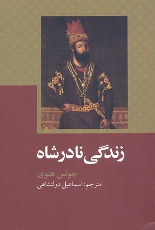 زندگي-نادر-شاه