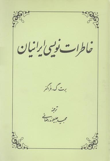 خاطرات-نويسي-ايرانيان