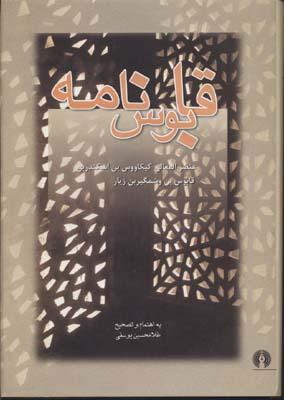 قابوس-نامهr(وزيري)ع-فرهنگي