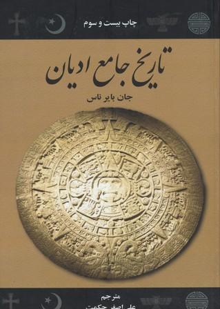 تاريخ-جامع-اديان