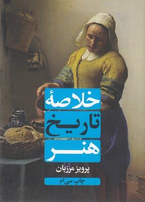 خلاصه-تاريخ-هنر(وزيري)علمي-فرهنگي