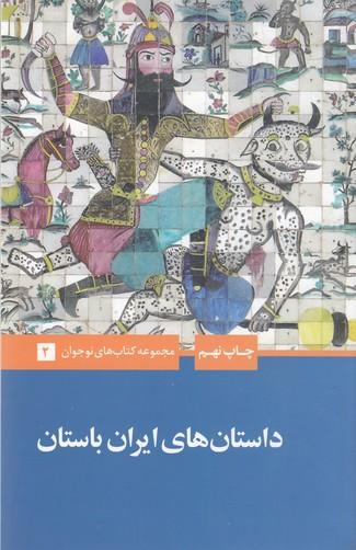 داستان-هاي-ايران-باستان