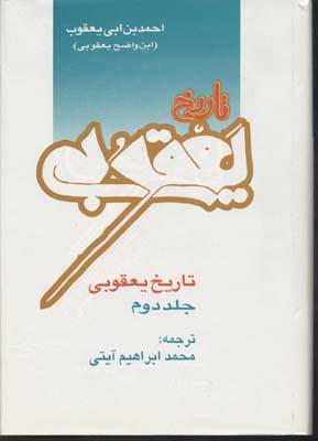 تاريخ-يعقوبي(2جلدي-rوزيري)علمي-فرهنگي
